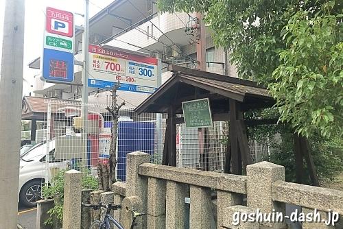 櫻田神社(名古屋市熱田区)近くの駐車場(コインパーキング・名鉄協商パーキング桜田町)