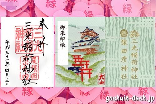 三光稲荷神社(愛知県犬山市)の御朱印と御朱印帳