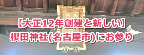 櫻田神社(桜田神社・名古屋市熱田区)