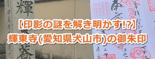 輝東寺(愛知県犬山市)の御朱印