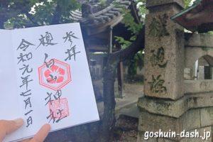 榎白山神社(名古屋市西区)の御朱印