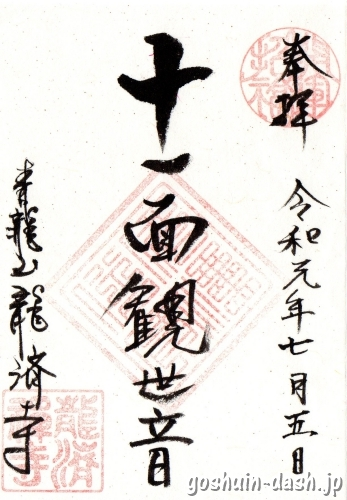 龍済寺(愛知県犬山市)の御朱印(書き置き)