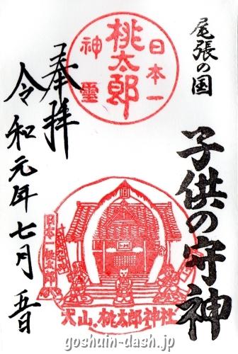 犬山桃太郎神社の御朱印