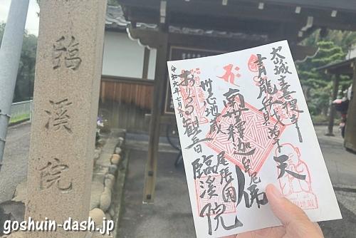 臨渓院(愛知県犬山市)の御朱印