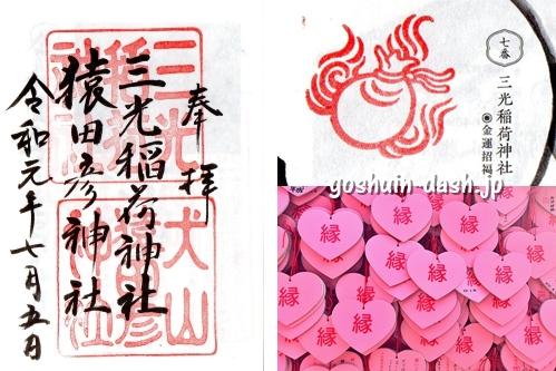 犬山七福めぐり(三光稲荷神社)