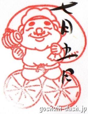 輝東寺(愛知県犬山市)の御朱印印影(大黒天)