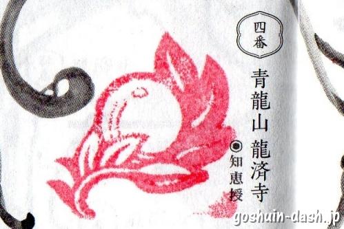 龍済寺ご利益めぐり御朱印スタンプ(知恵授・犬山七福めぐり)