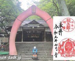 犬山桃太郎神社の御朱印(桃形鳥居)