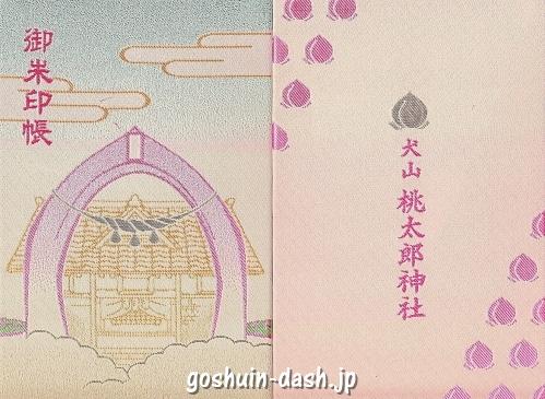 犬山桃太郎神社の御朱印帳