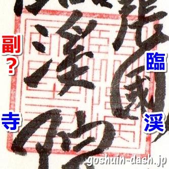 臨渓院御朱印(臨渓副寺)