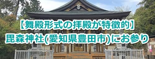 毘森神社(愛知県豊田市)