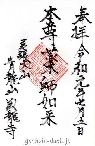 臥龍寺(愛知県犬山市)の御朱印