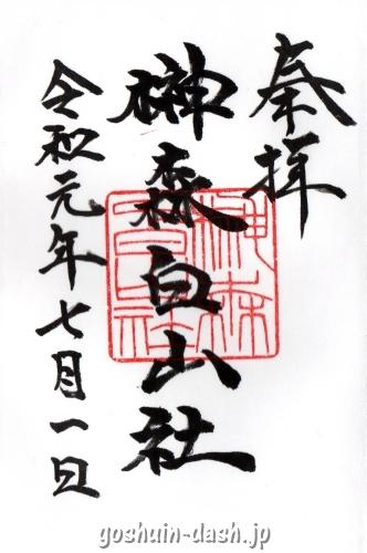 榊森白山社(名古屋市中区)の御朱印