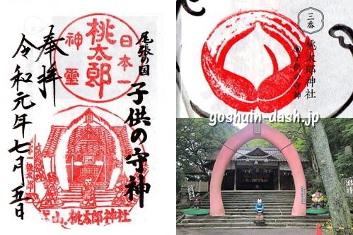 犬山七福めぐり(桃太郎神社)