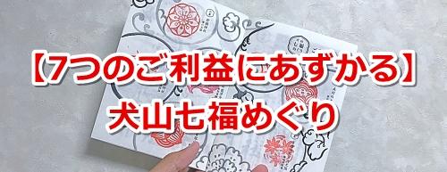 犬山七福めぐり御朱印帳(ご利益めぐり)