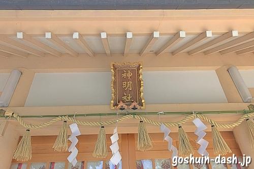 藤森神明社(愛知県名古屋市名東区)拝殿扁額