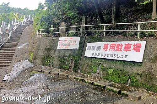 臨渓院(愛知県犬山市・瑞泉寺塔頭)専用駐車場