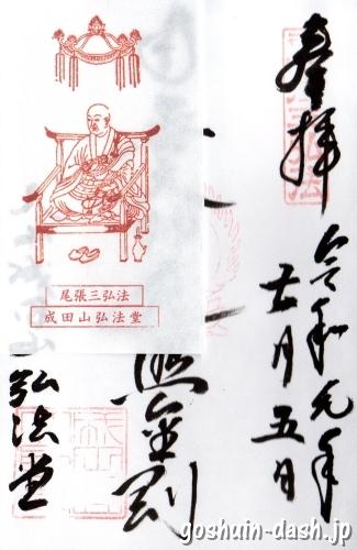 弘法堂(犬山成田山境内)の御朱印(尾張三弘法)