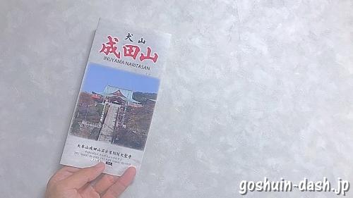 犬山成田山参詣のしおり(リーフレット)
