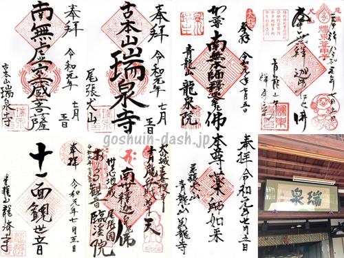 瑞泉寺(愛知県犬山市)と塔頭寺院の御朱印