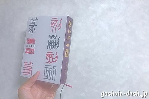 篆刻字林 増訂新版(服部畊石・三圭社)
