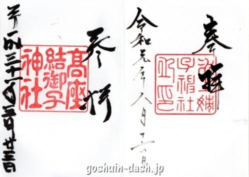 高座結御子神社と氷上姉子神社(ともに熱田神宮境外摂社)の御朱印