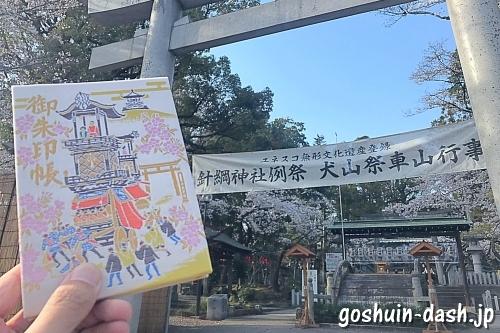 針綱神社(愛知県犬山市)の御朱印帳(車山デザイン)