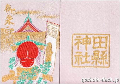 田縣神社(愛知県小牧市)の御朱印帳