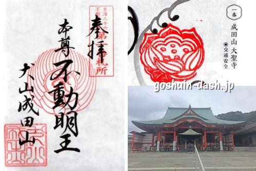 犬山七福めぐり(犬山成田山)