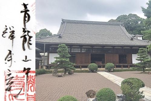 輝東寺の御朱印(青龍山中 輝東庵)と瑞泉寺の本堂