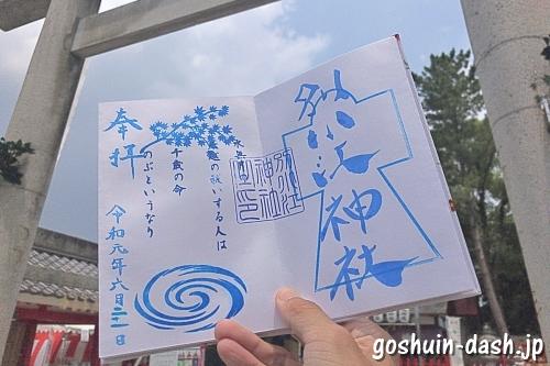 別小江神社(名古屋市北区)の限定御朱印(夏越大祓)