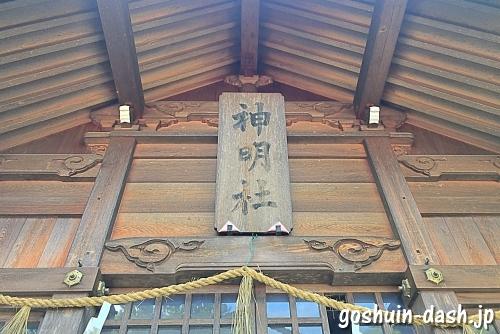 久保一色神明社(愛知県小牧市)の拝殿扁額