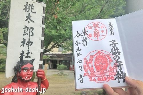 桃太郎神社(愛知県犬山市)の御朱印