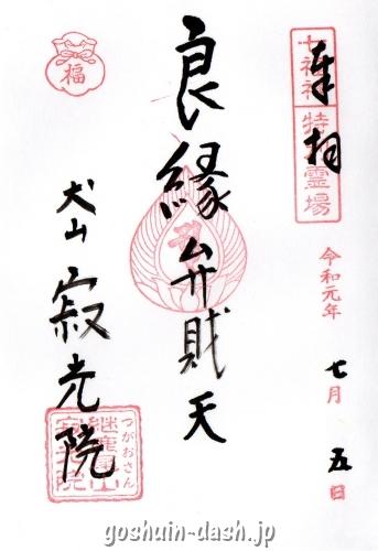 犬山寂光院の御朱印(良縁弁財天)