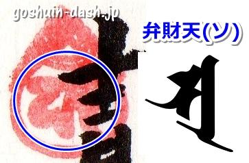 弁財天の梵字・ソ(犬山臨渓院の御朱印)