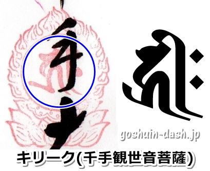 宝珠とキリーク(千手観世音菩薩・犬山寂光院の御朱印)