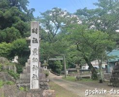 栗栖神社(愛知県犬山市)標柱と鳥居