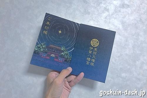 伊賀八幡宮(岡崎市)の御朱印帳