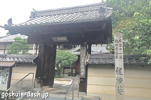 龍済寺(愛知県犬山市)の山門