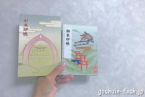犬山桃太郎神社と三光稲荷神社の御朱印帳(サイズ・大きさ比較)