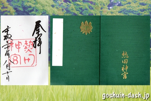 熱田神宮で御朱印3種類と御朱印帳を頂いたよ~場所や時間などまとめ