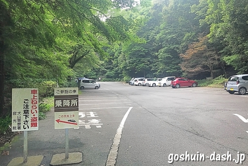犬山寂光院の駐車場