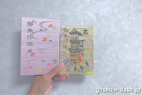 犬山寂光院と針綱神社の御朱印帳(サイズ・大きさ比較)