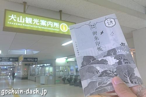 犬山七福めぐり御朱印帳(犬山観光案内所・犬山駅)