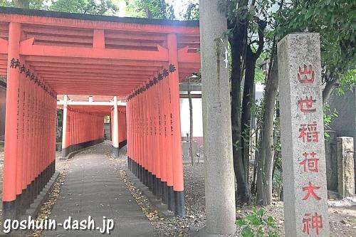 出世稲荷社(榊森白山社境内)