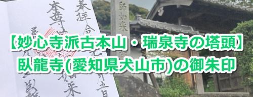 臥龍寺(愛知県犬山市・瑞泉寺塔頭)の御朱印