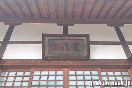 龍泉院(愛知県犬山市)本堂扁額
