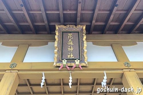 毘森神社(愛知県豊田市)神門の扁額