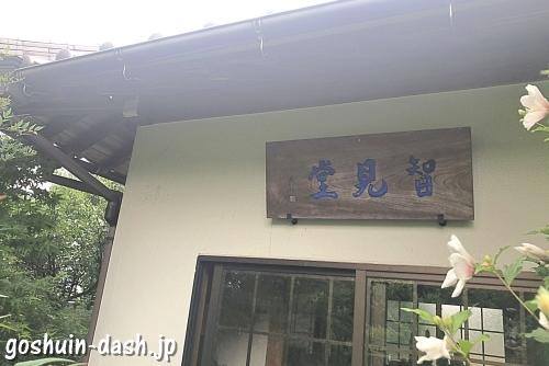 智見堂(犬山輝東寺境内)