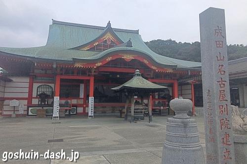 犬山成田山(大本山成田山名古屋別院大聖寺)本堂